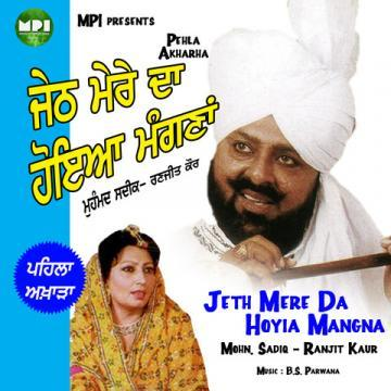 Aaj Shagnan Di Raat Muhammad Sadiq Latest Mp3 Song Lyrics Ringtone
