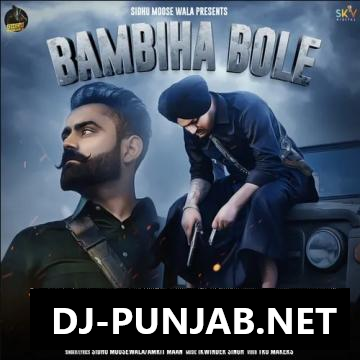 Bambiha Bole Amrit Maan, Sidhu Moose Wala Mp3 Song